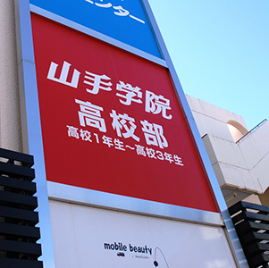 高校部本川越校【新年度学院説明会】のお知らせ