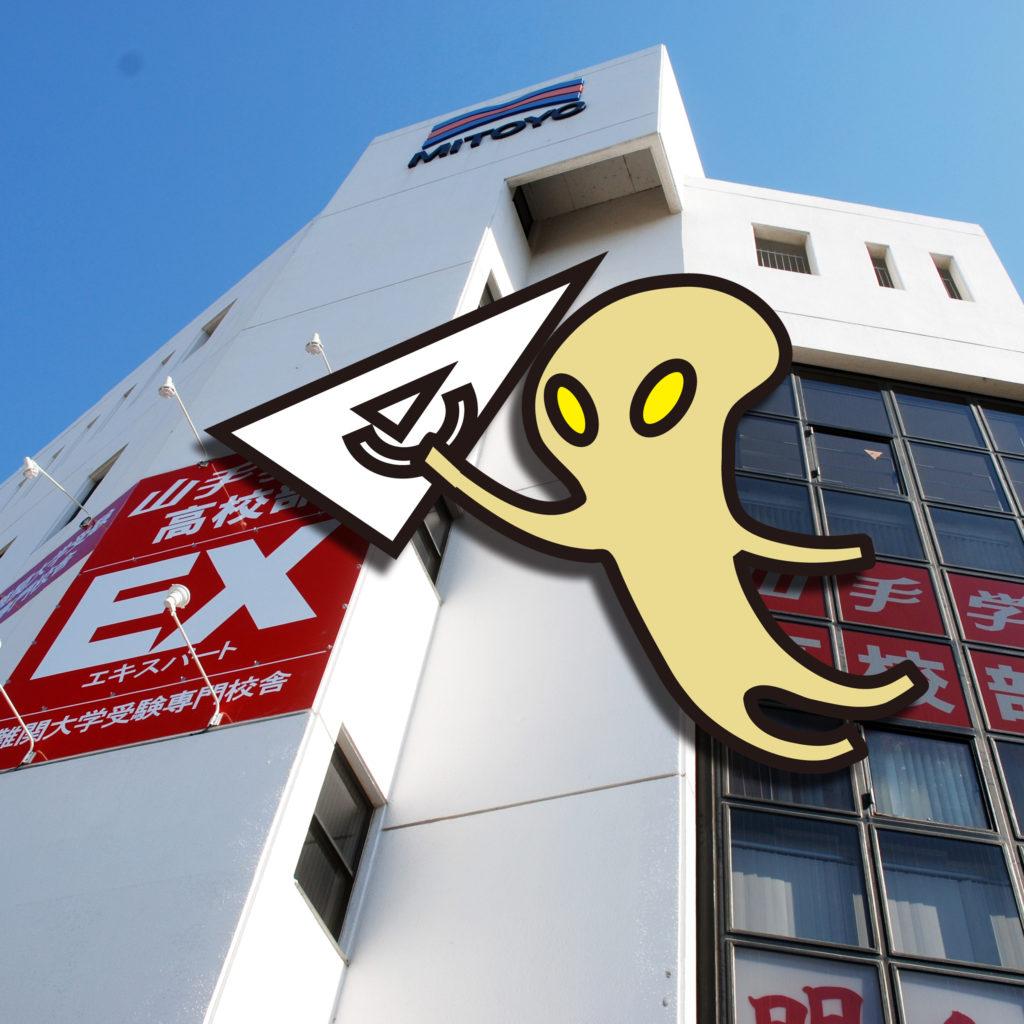 高校部EX【高2生のみんなへ】